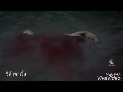 นาคี ไชยสิงห์ กับ ปลาไหลเผือก เจอฆ่า เจ้าแม่นาคีเลยพิโรธ