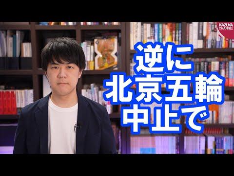 2021/05/15 逆に東京五輪はもう一年延期して、北京五輪を中止にしよう