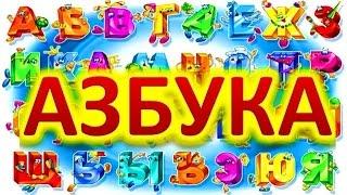 Учим буквы. Алфавит для детей.1 часть