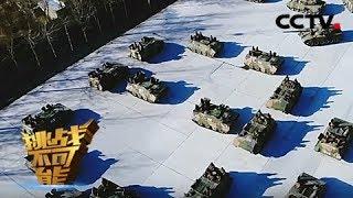 [挑战不可能 第三季] 铁骨柔情祝福暖心 陆军装甲兵坦克表演 | CCTV《挑战不可能》官方频道