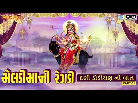 Meldi Maa Ni Regadi | ડાલી ડોડીયણ ની વાત | Non Stop | Gujarati Regadi & Halariya | Full Audio Song
