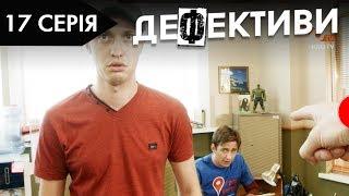 ДЕФЕКТИВИ | 17 серія | 2 сезон | НЛО TV