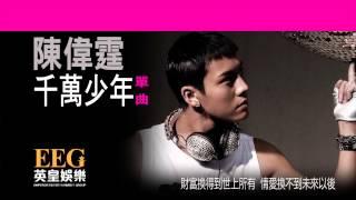 陳偉霆 William Chan《千萬少年》[Lyrics MV]