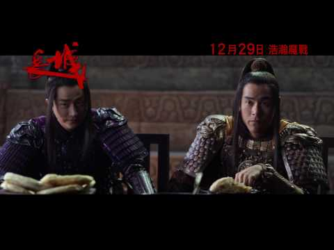 長城 (3D版) (The Great Wall)電影預告