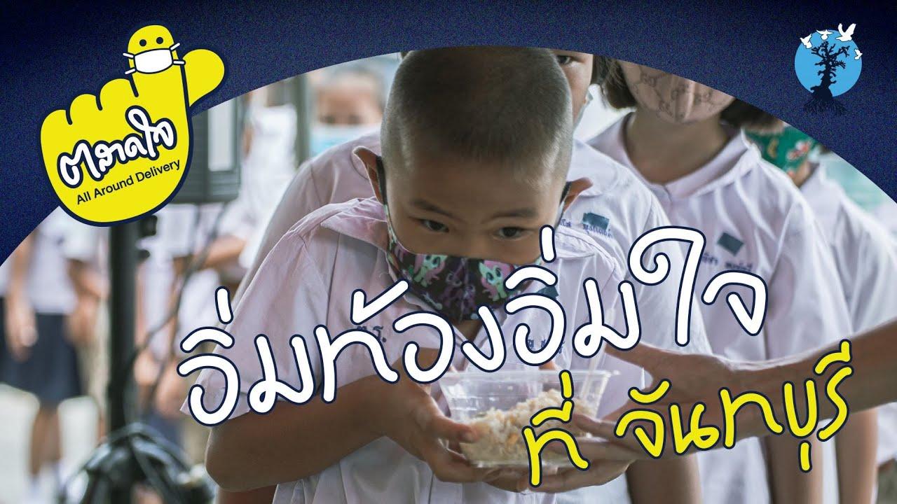 ตลาดใจสัญจร  | โรงเรียนบ้านตาเรือง และ รพ.สต. 11 แห่งใน จ.จันทบุรี