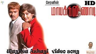 Ulagilea Azhagi Video Song - Maya Kannadi   Cheran   Navya Nair   Ilayaraaja   Mass Audios