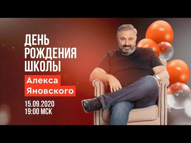 15.09.2020 День рождения Школы Алекса Яновского