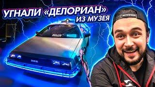 Олдскульные американские авто / Уникальный музей МОСТ в Москве