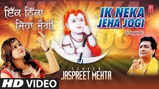 Ik Neka Jeha Jogi I Punjabi Balaknath Bhajan I JASPREET MEHTA I New Full HD Song