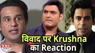 Kapil Sharma और  Sunil Grover  के विवाद पर उनके Rival Krushna Abhishek का Reaction