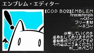 【Cat:Free materials】 COD BO2のエンブレムエディターで『フリー素材...