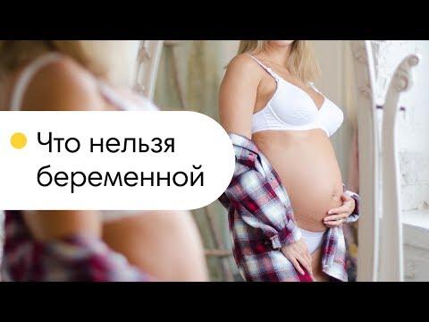 Противопоказания во время беременности. Что нельзя беременной.