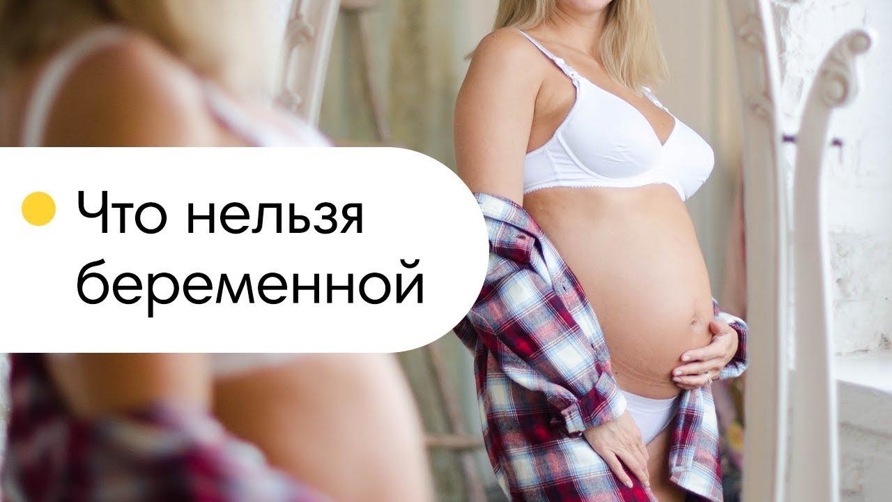 Противопоказания во время беременности