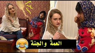 العمة و الجنة _ مزوج الثانية وصارت مشكلة بسبب (البزونة)  تحشيش عراقي l مصطفى ستار