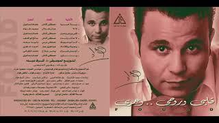 قلبي وروحي وعمري- محمد فؤاد - من أروع الأغاني