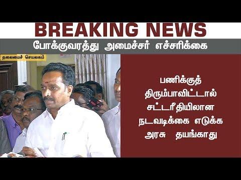 Transport workers' strike - Minister M. R. Vijayabhaskar pressmeet