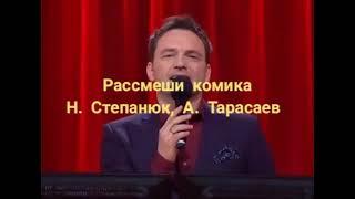 Рассмеши комика Н Степанюк и А Тарасаев 9 сезон 2 выпуск