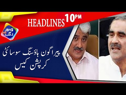 News Headlines | 10:00 PM | 25 May 2018 | Lahore Rang