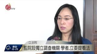 藍委提回復原民傳領 監院設調查機關 2016-05-02 TITV 原視新聞