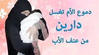 بالفيديو.. دموع الأم تغسل دارين من عنف الأب