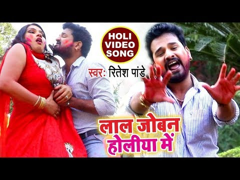 (2019) का सबसे हिट होली VIDEO SONG - Ritesh Pandey - Lal Joban Holiya Me - Bhojpuri Holi Songs 2019