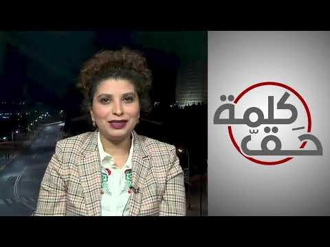 كلمة حق - ناشطة: قضية -محجبة تطوان- تلخص العنف الواقع على النساء في المغرب