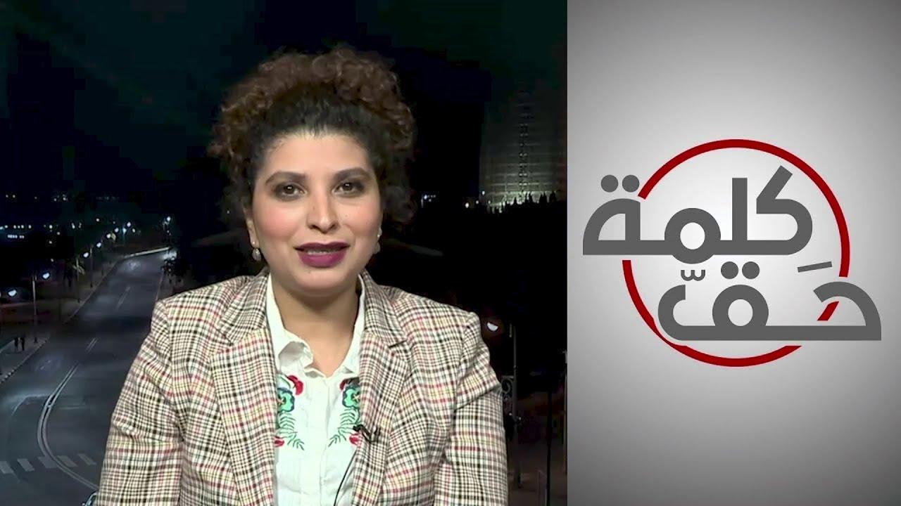 كلمة حق - ناشطة: قضية -محجبة تطوان- تلخص العنف الواقع على النساء في المغرب  - 04:56-2021 / 2 / 19