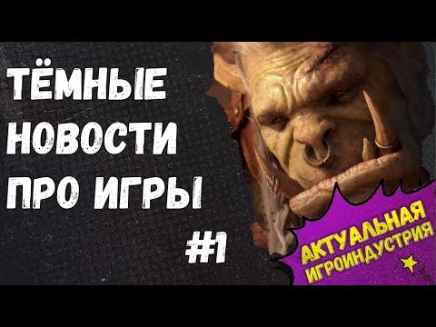 Возмутительные новости игроиндустрии #1: Blizzard поймали DDOS-ера! Sony не продают CoD россиянам!