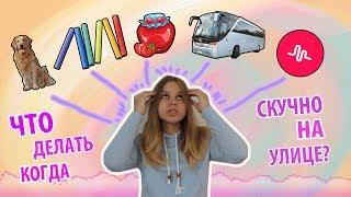 Смотреть видео Что делать когда скучно на улице?///Alena Isaeva онлайн
