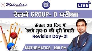 RAILWAY GROUP D SERIES | Maths | Revision Day 21 | By Abhishek Mahendras | 1:00 pm