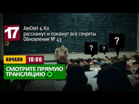 видео: panzar: Обновление №43