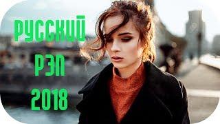 🇷🇺 Русский Хип Хоп 2018 - 2019 🎵 Новинки Русского #13