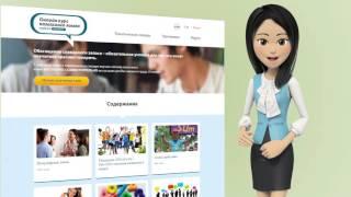 Первый БЕСПЛАТНЫЙ онлайн портал обучающий казахскому языку