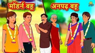 मॉडर्न बहू अनपढ़ बहू - Hindi Kahaniya | Bedtime Moral Stories | Hindi Fairy Tales | Koo Koo TV Hindi
