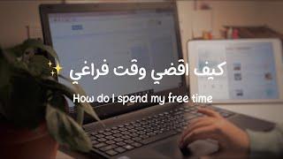 كيف أقضي وقت فراغي  ، How do I spend my free time✨🧘🏻♀️🤍