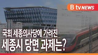[B tv 세종뉴스]국회 세종의사당에 가려진 세종시 당…
