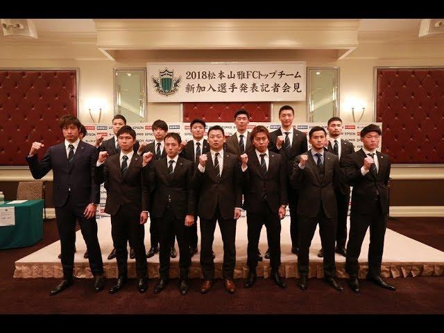 2018松本山雅FCトップチーム新加入選手発表記者会見