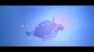 結花乃-「きんぎょすくい」MV  short.ver.