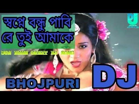 Sopne Bondhu Pabi Re Tui Amake - Jbl mix dj song 2017 - Dance mix🎧