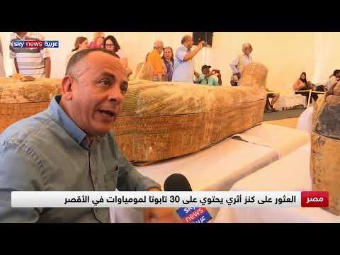 العثور على كنز أثري يحتوي على 30 تابوتا لمومياوات في مصر  - نشر قبل 3 ساعة