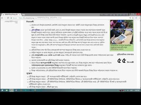 Earn Money/ Win Prizes by Wikipedia - উইকিপিডিয়ার মাধ্যমে আয় করুন/ পুরষ্কার জিতুন