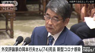 外交評論家の岡本行夫さん死去 新型コロナ感染(20/05/08)