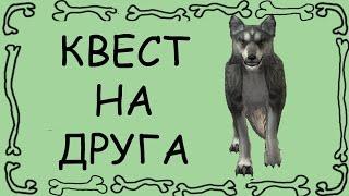 Квест на волка в LIneage 2 | Интерлюд