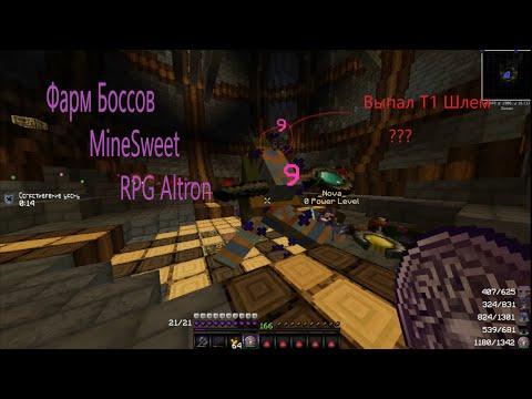MineSweet RPG Altron  Лучше Novice? Топ дроп1?!
