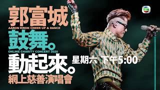 鼓舞 · 動起來網上慈善演唱會2020 郭富城 預告