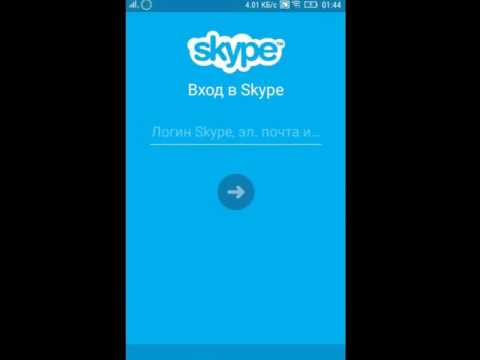 9. Как установить Skype СКАЙП на телефон