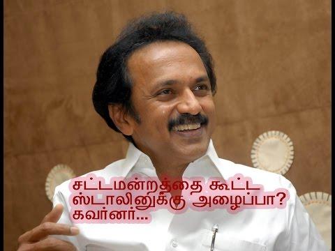 Stalin going to call ..! Governor:  பன்னீருக்கு ஆப்பு வைத்தால்..ஸ்டாலினை அழைப்பேன்..! கவர்னர்