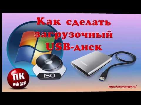 Как создать загрузочный внешний USB диск