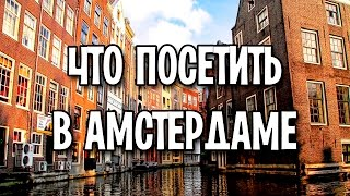 видео Что посмотреть в Амстердаме. 1 часть  08.10.2016
