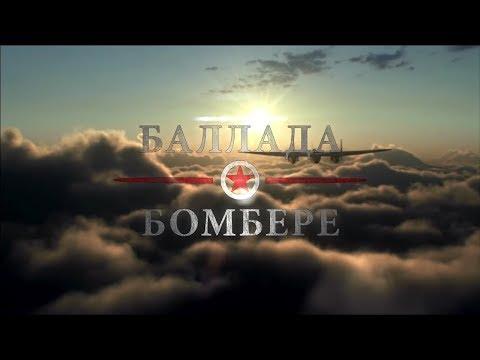 Баллада о бомбере (1 сезон)
